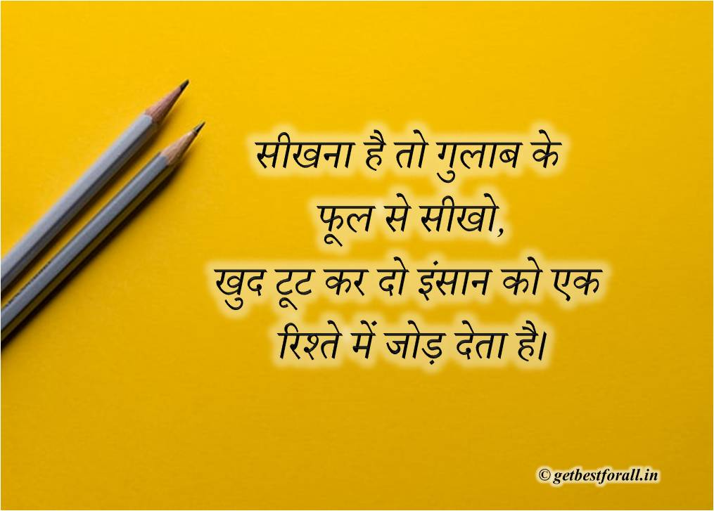 Best love motivational quotes in hindi