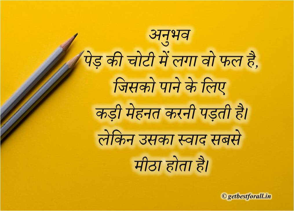 Best truth of life quotes in hindi