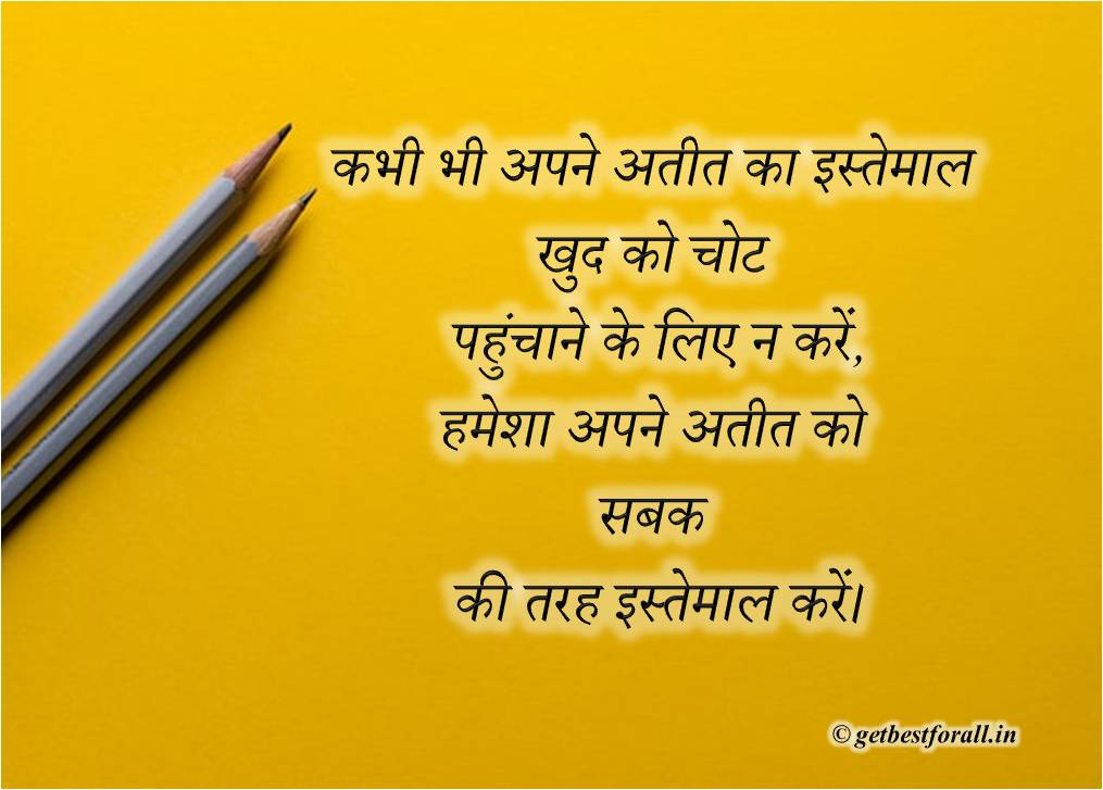 learning quotes in hindi
