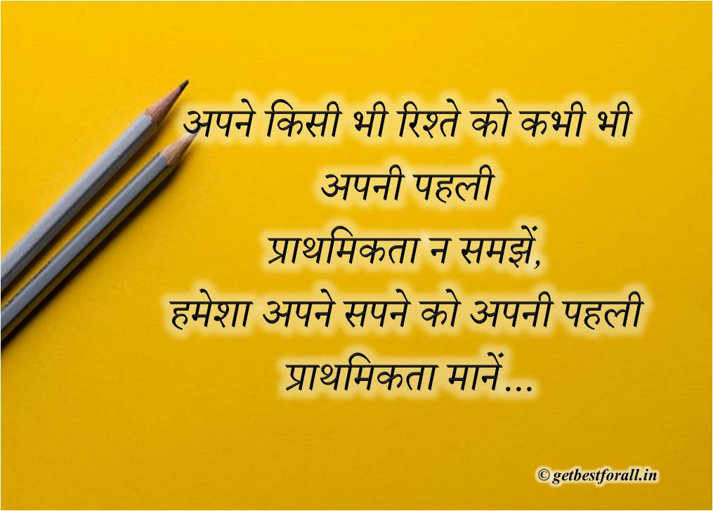 Inspiring quotes in Hindi